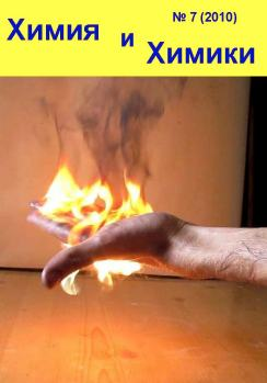 Журнал Химия и Химики